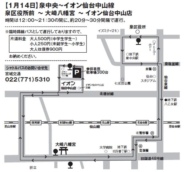 イオン経由大崎八幡シャトルバス