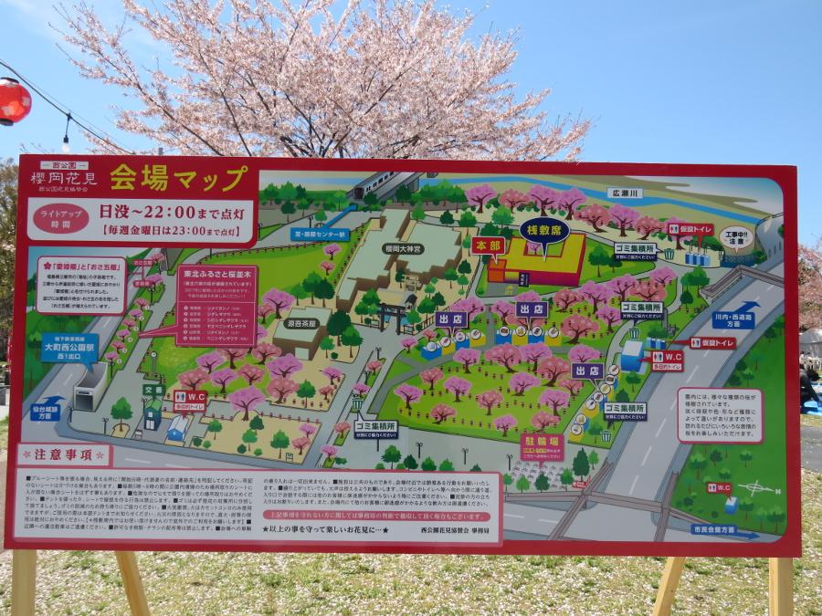 西公園花見案内図