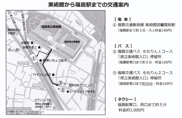 福島駅から福島県立美術館への交通案内