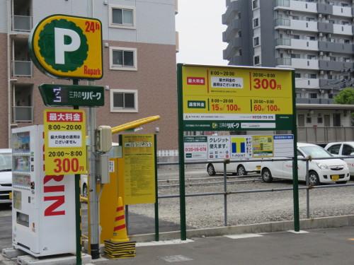 アンパンマンミュージアム仙台に近い鉄砲町中駐車場B