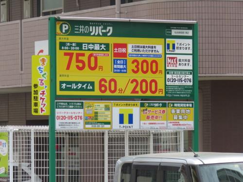 アンパンマンミュージアム仙台に近い鉄砲町第2駐車場B