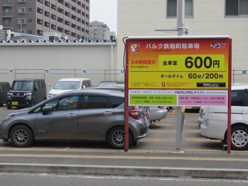 アンパンマンミュージアム仙台に近いパルク鉄砲町駐車場B
