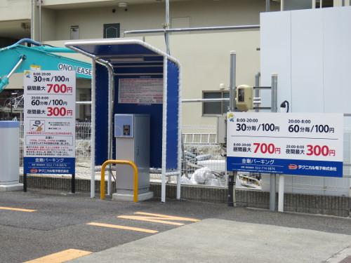 アンパンマンミュージアム仙台に近い金剛パーキングB