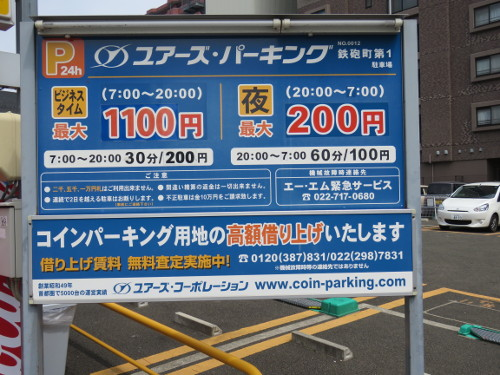 アンパンマンミュージアム仙台に近いユアーズパーキングB