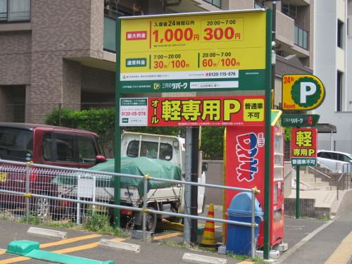 アンパンマンミュージアム仙台に近い仙台東口第11駐車場B
