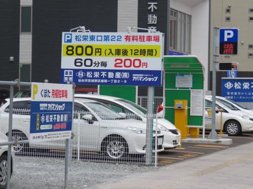 アンパンマンミュージアム仙台に近い松栄東口第22駐車場B