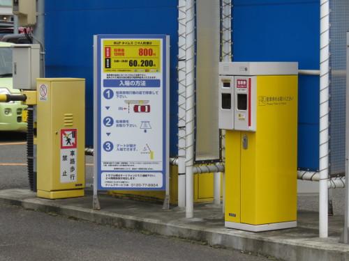 アンパンマンミュージアム仙台に近いタイムズ二十人町第2駐車場B