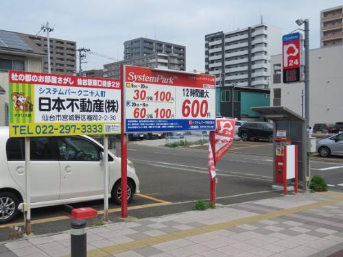 アンパンマンミュージアム仙台に近いシステムパーク二十人町駐車場B