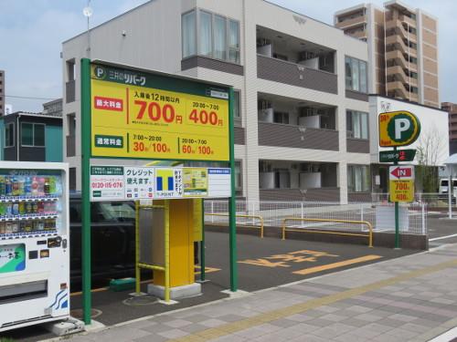 アンパンマンミュージアム仙台に近い仙台二十人町第4駐車場B