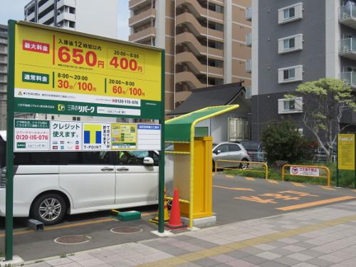 アンパンマンミュージアム仙台に近い仙台二十人町第5駐車場B