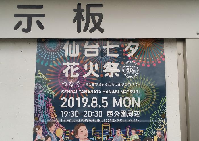 仙台七夕花火祭開始時間は19:30~