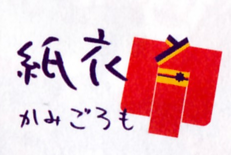 仙台七夕七つ飾り 紙衣