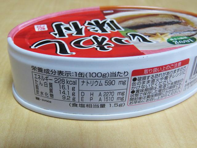 いわし味付缶(しょうゆ味)EPA・DHA含有量