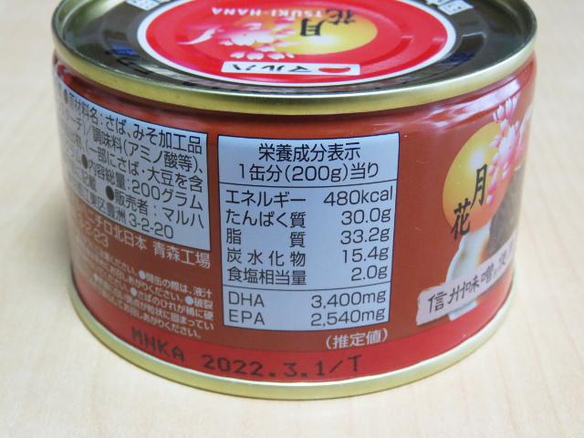 さばみそ煮缶EPA・DHA含有量