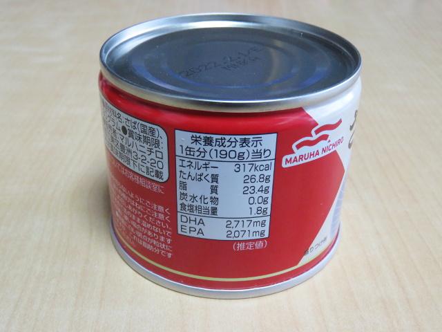 さば水煮缶DHA・EPA含有量