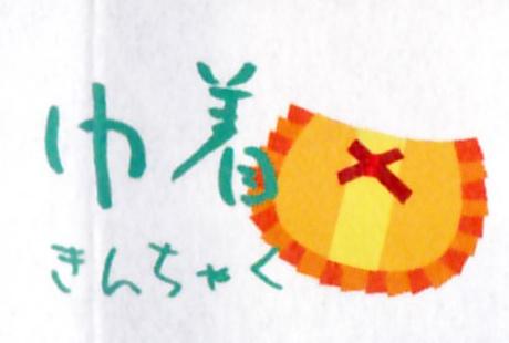 仙台七夕七つ飾り 巾着