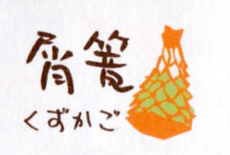 仙台七夕七つ飾り 屑籠
