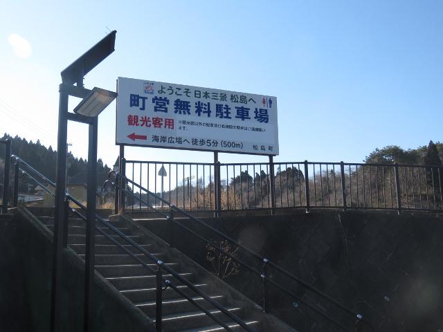 松島の無料駐車場「町営三十刈駐車場」