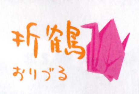仙台七夕七つ飾り 折鶴