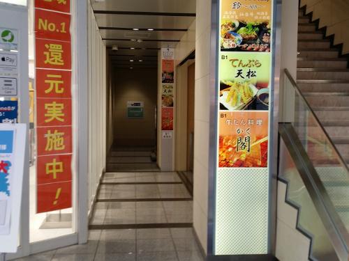 牛たん料理閣 店の入口