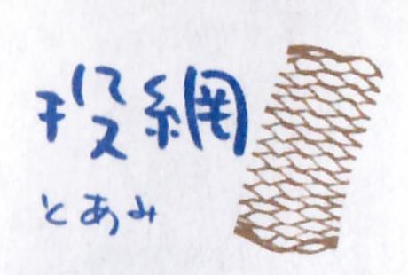 仙台七夕七つ飾り 投網