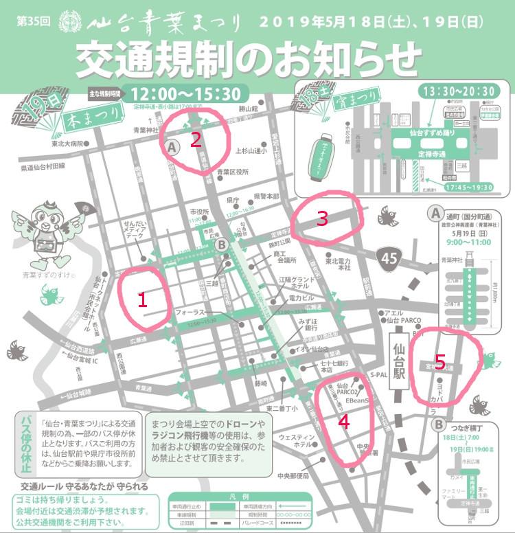 仙台青葉まつりのおすすめ駐車場