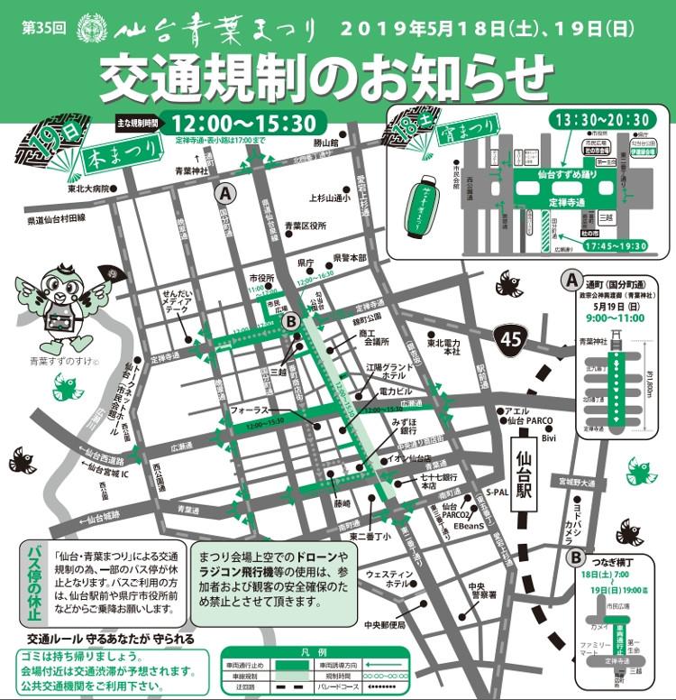 仙台青葉まつり交通規制