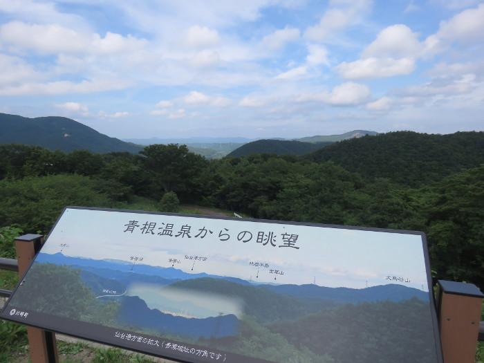 青根温泉からの眺望