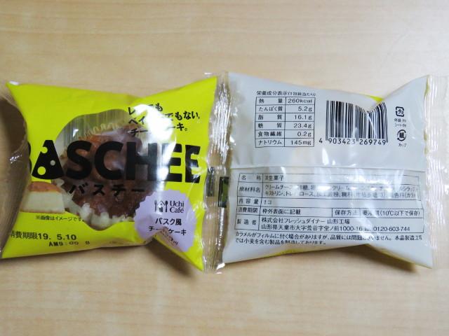 ローソンのバスク風チーズケーキ バスチー外袋