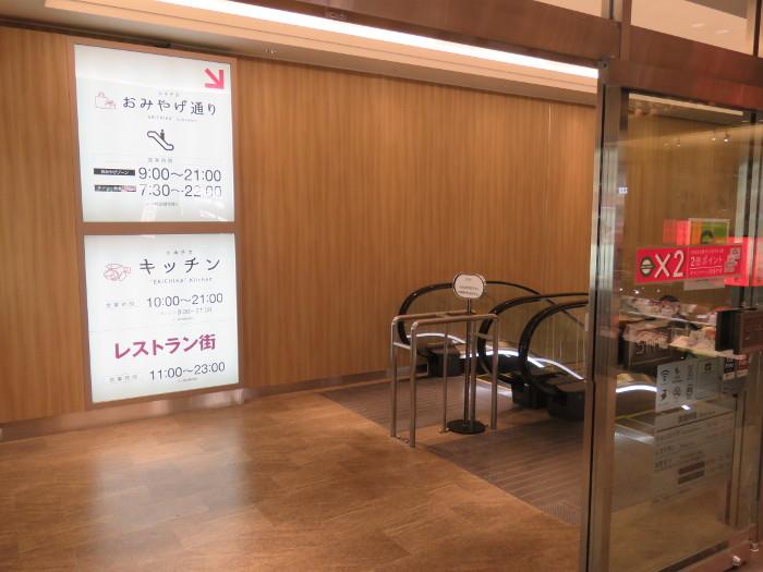 仙台駅2階から地下道→シャトルバス乗場へ3