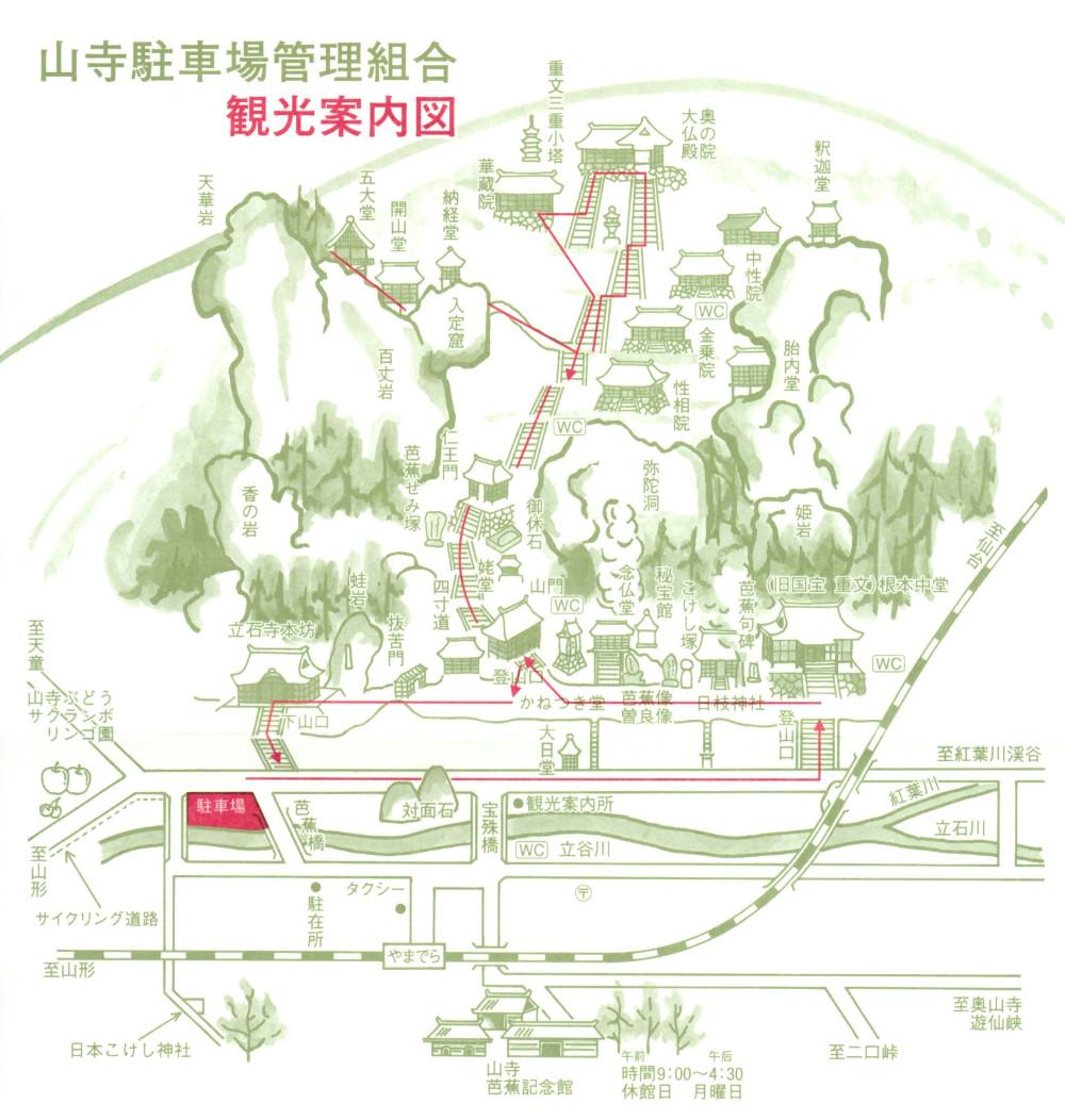 山寺観光案内図