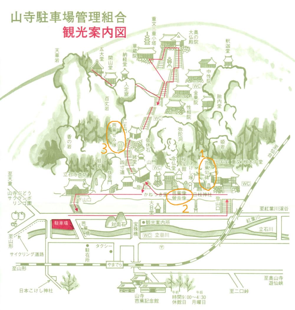 山寺で松尾芭蕉に出会える3ヶ所