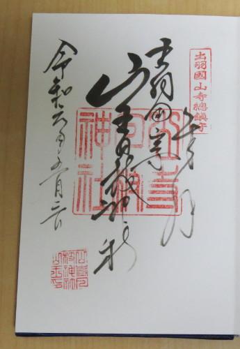 山寺日枝神社の御朱印