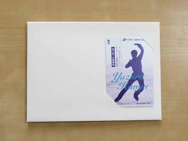 羽生結弦選手ポストカード付地下鉄一日乗車券1