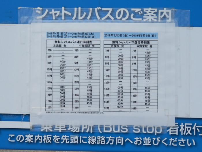 中野栄駅からうみの杜水族館行きシャトルバス時刻表