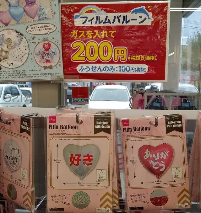 ダイソーは200円で浮かぶ風船が購入できる