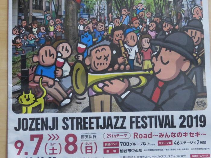 定禅寺ストリートジャズフェスティバルのパンフレット
