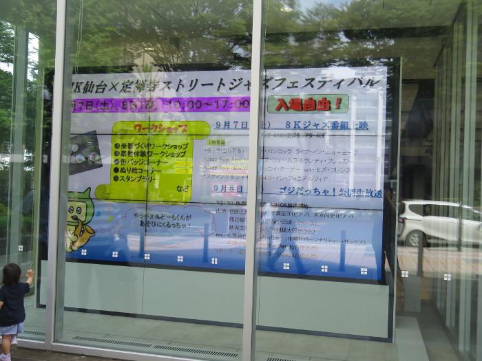 ジャズフェス NHKコラボ