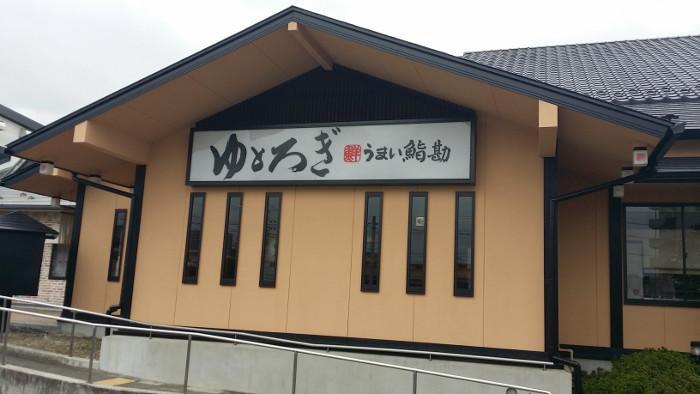 鮨勘ゆとろぎ長町郡山店外観
