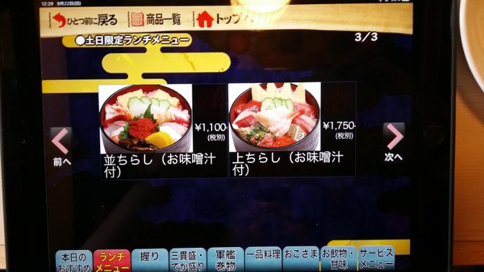 鮨勘ゆとろぎ長町郡山店ちらし寿司