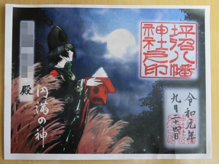 坪沼八幡神社の9月の御朱印
