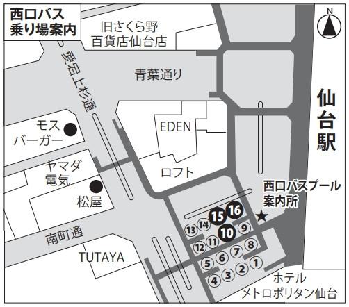 大崎八幡宮行き路線バス乗り場