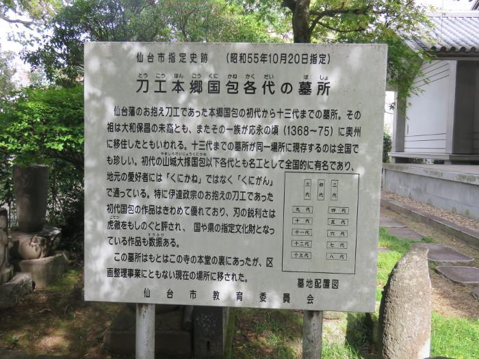 山城大掾藤原国包累代の墓4